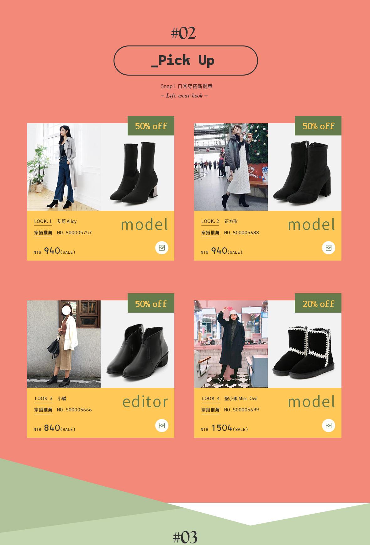 D+AF模特兒部落客鞋靴穿搭推薦