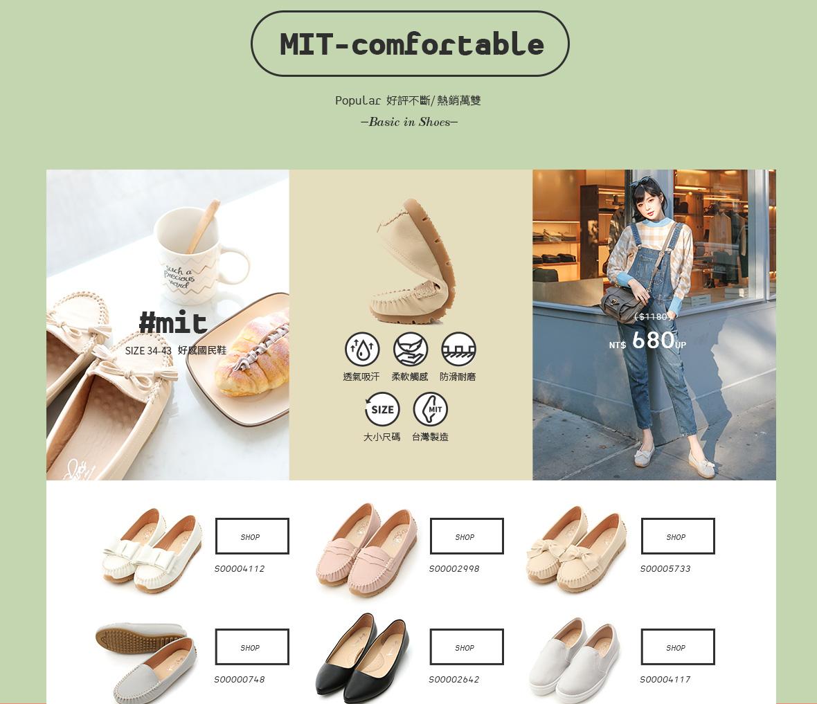 D+AF MIT好感國民鞋-大小尺碼