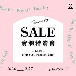D+AF Family Sale實體特賣會