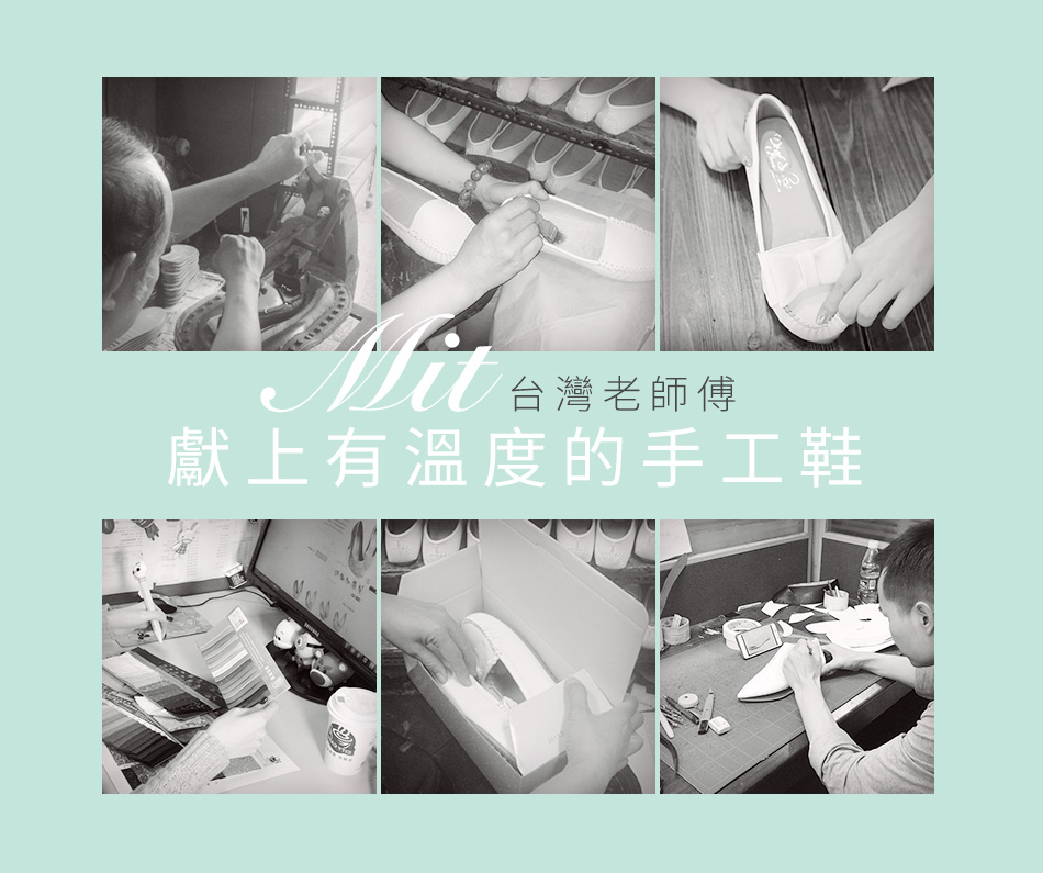 MIT台灣老師傅手工鞋