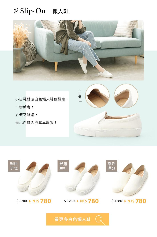 白色懶人鞋 小白鞋