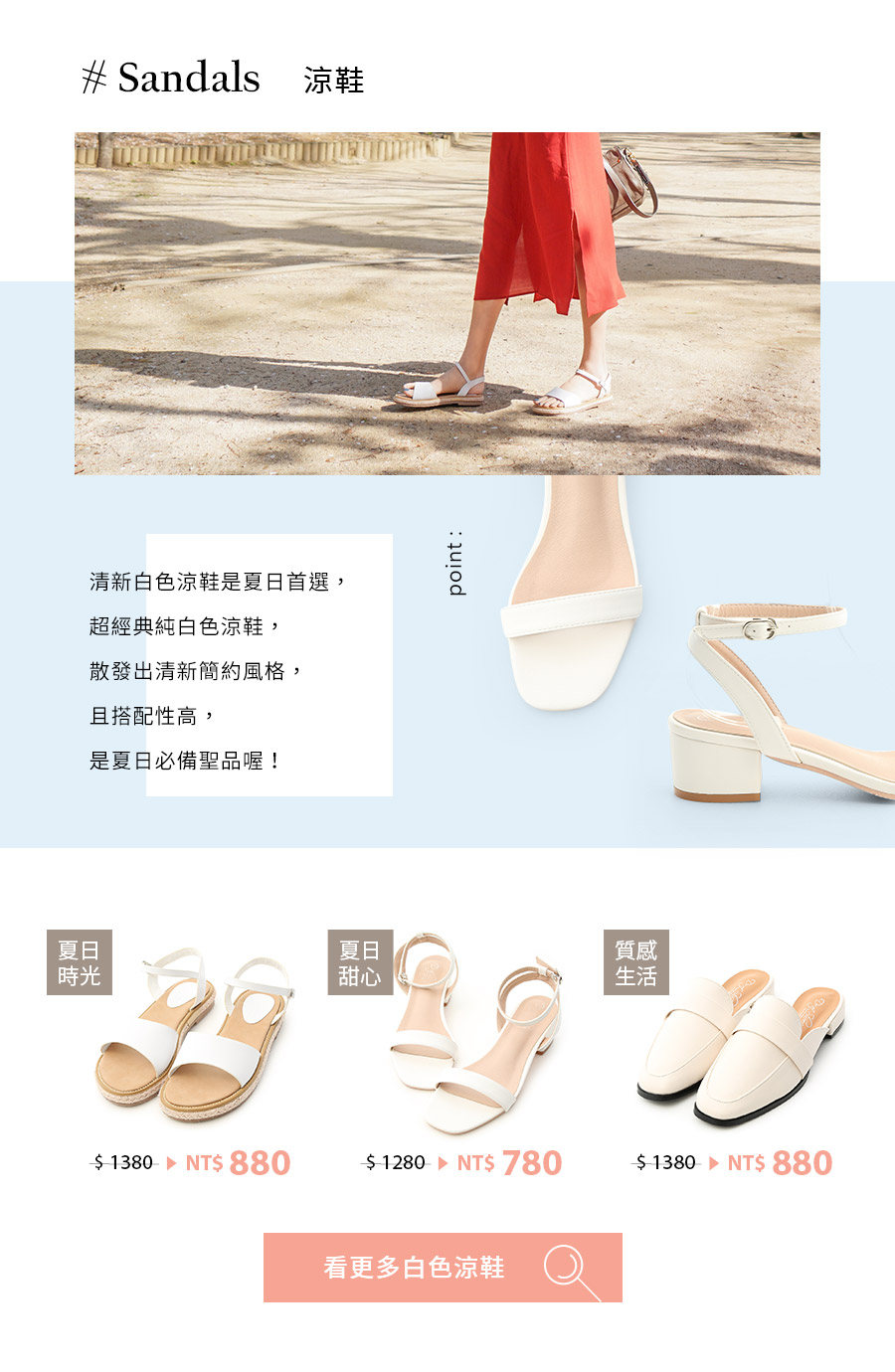 白色涼鞋 小白鞋