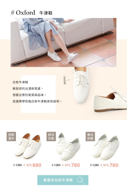白色牛津鞋 小白鞋