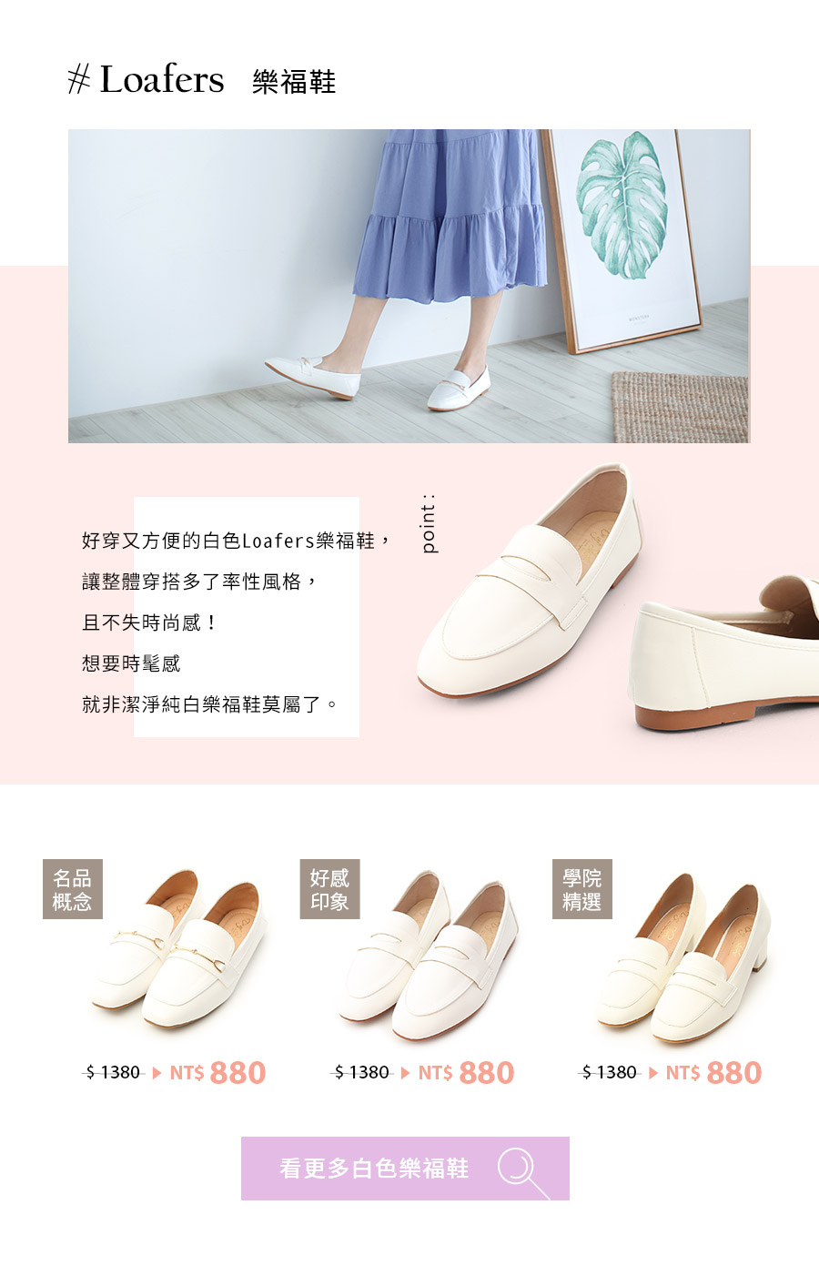 白色樂福鞋 小白鞋