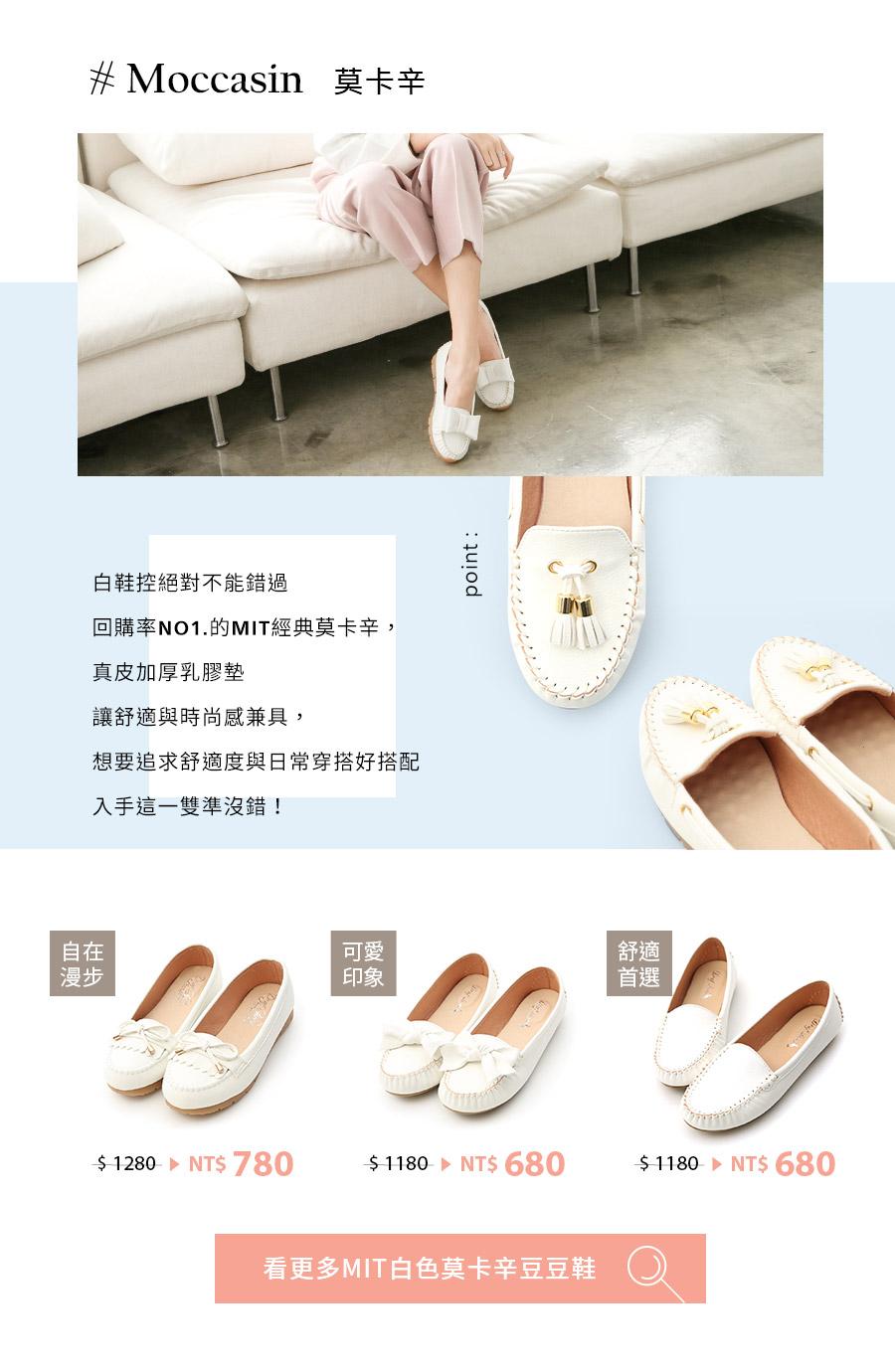 白色莫卡辛豆豆鞋 小白鞋