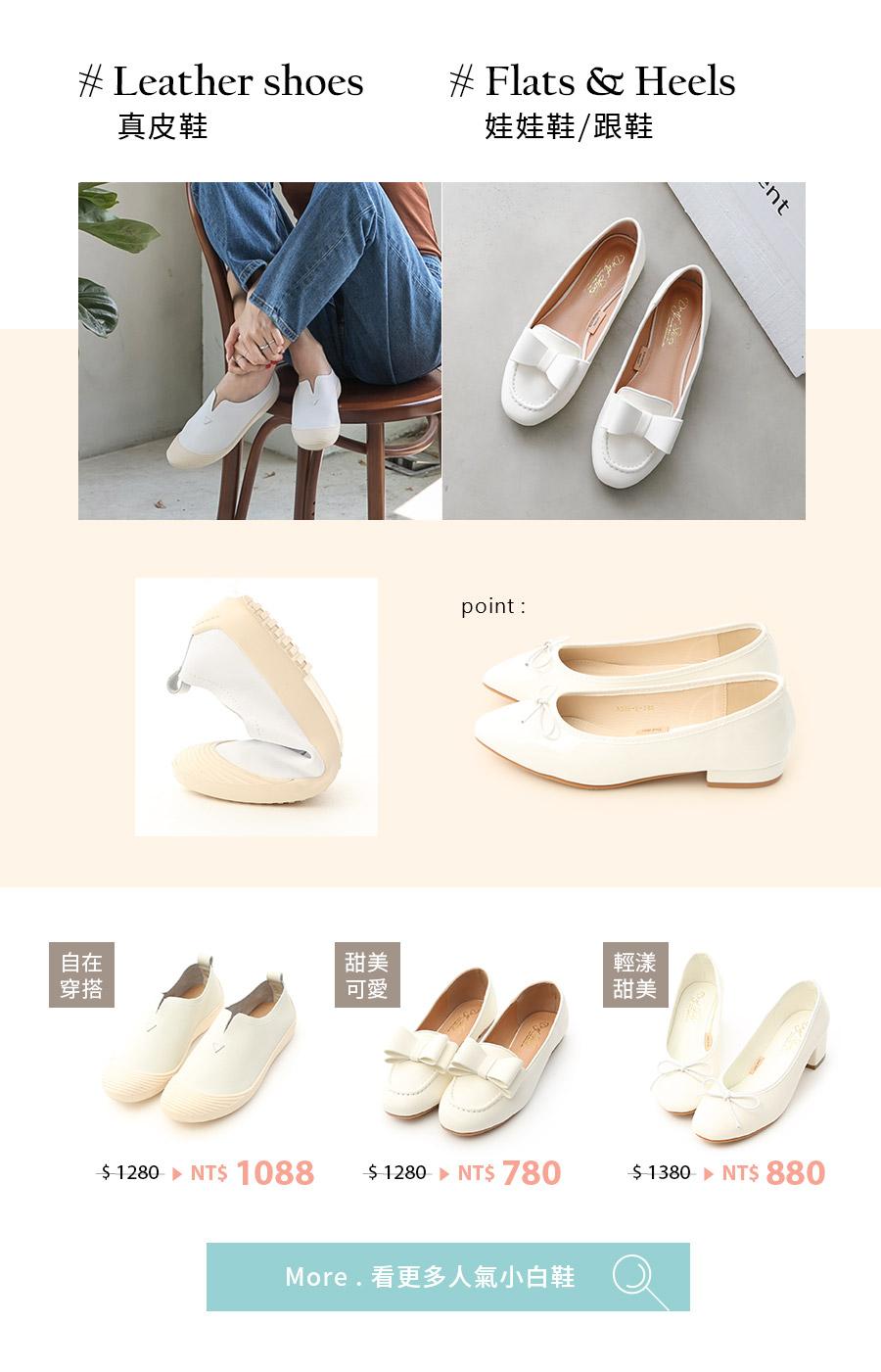 白色真皮鞋 白色娃娃鞋高跟鞋