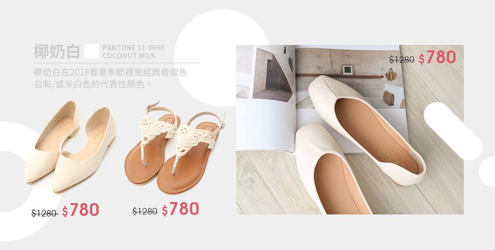 椰奶白 PANTONE 11-0608 Coconut Milk