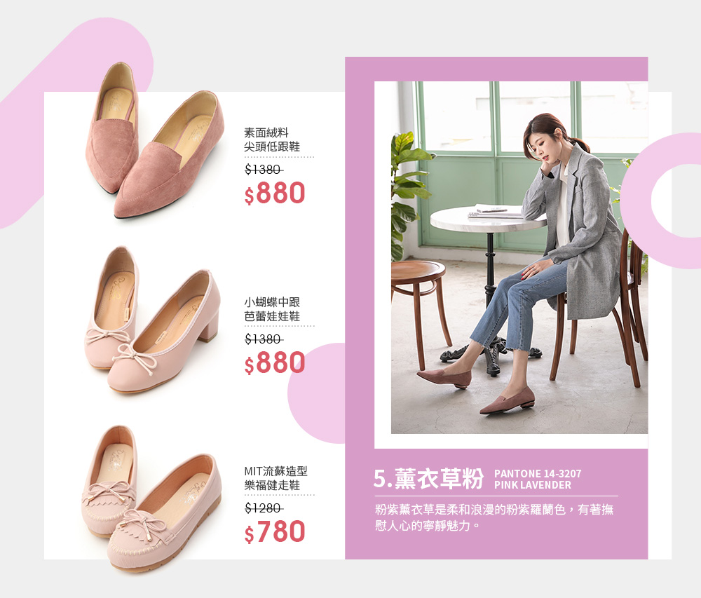 薰衣草粉 PANTONE 14-3207 Pink Lavender