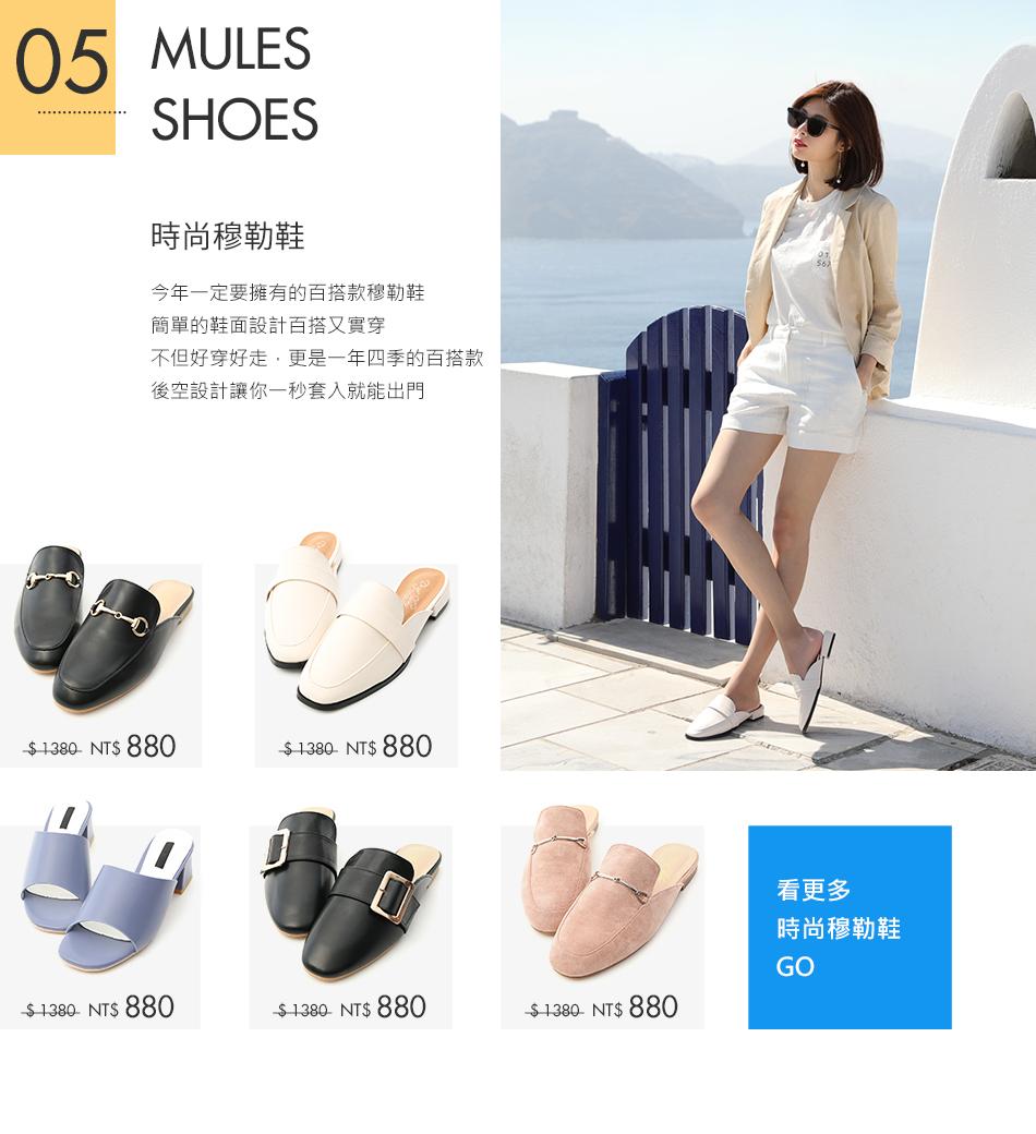 穆勒鞋(樂福拖鞋) Mules