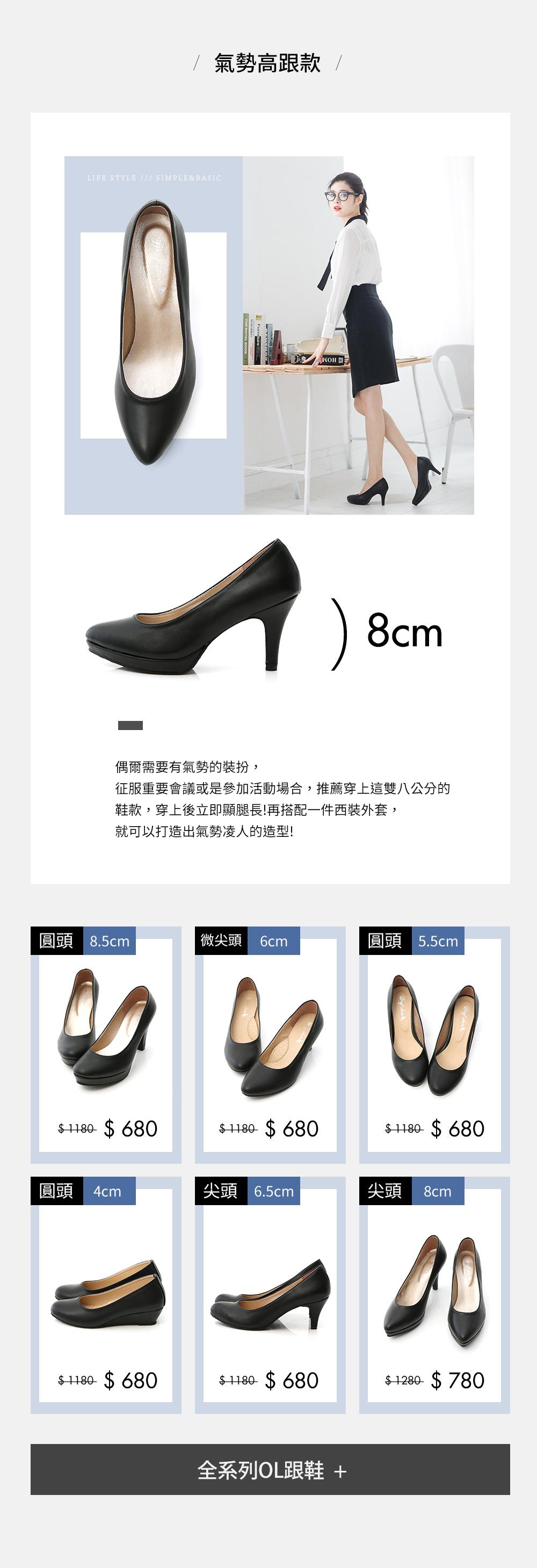 美腿比例.MIT素面尖頭8cm高跟鞋