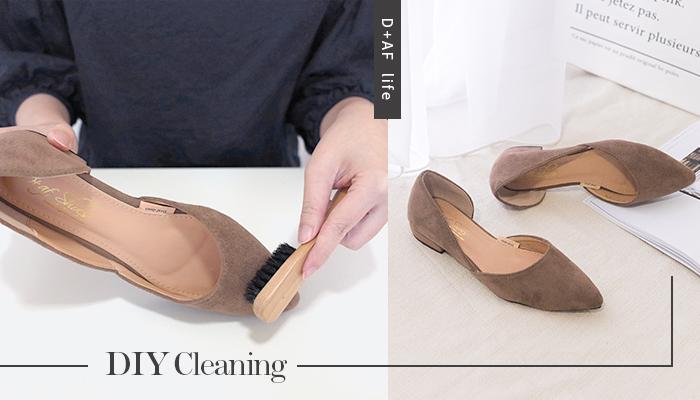 D+AF 清潔鞋子DIY!鞋子髒了怎麼辦?教妳簡單清潔小秘訣!