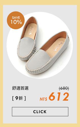 MIT素面莫卡辛豆豆鞋9折