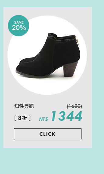 百搭素面絨質低跟短靴8折
