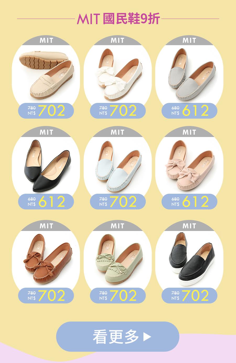 MIT國民鞋9折