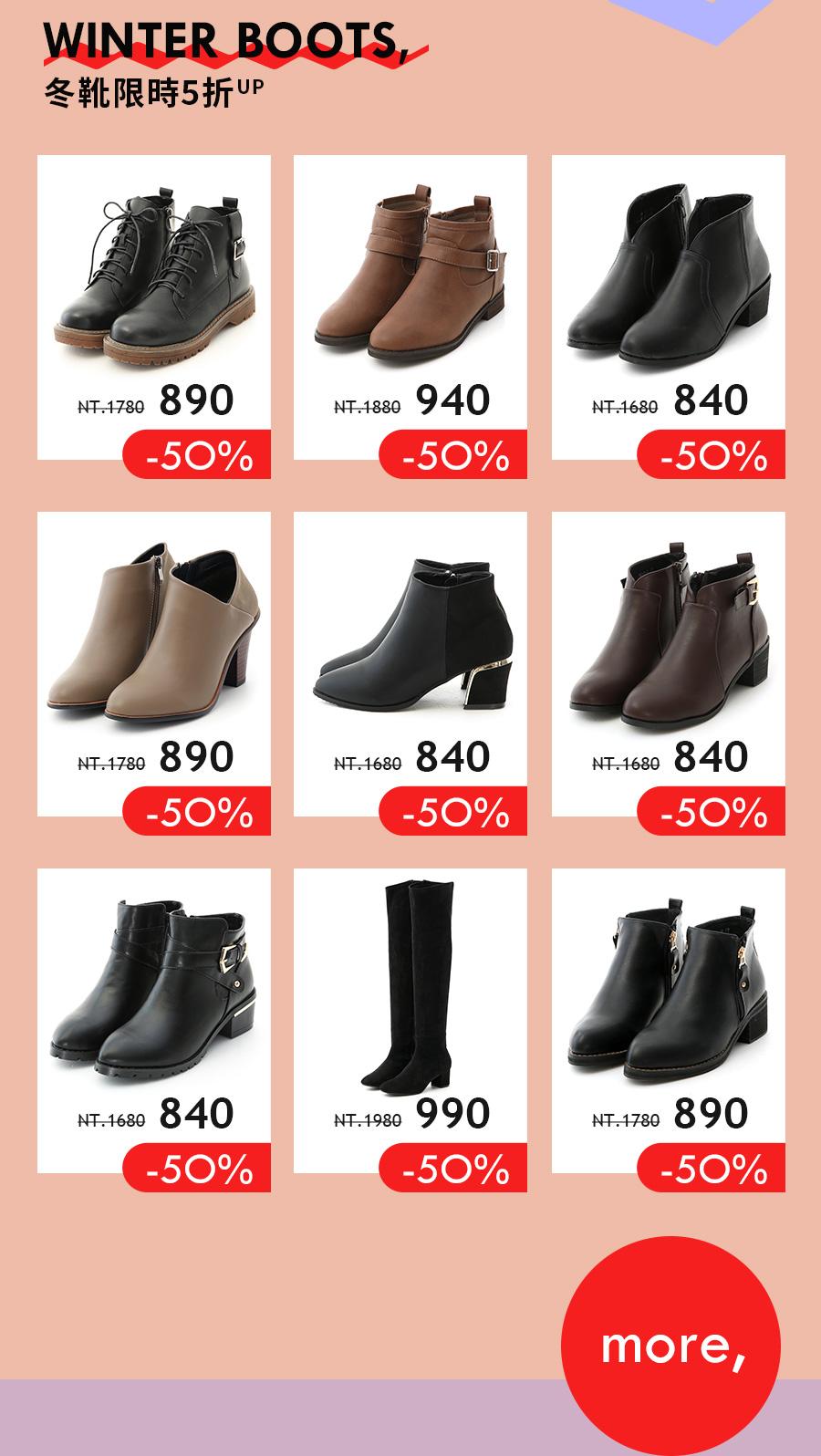 冬靴限時5折